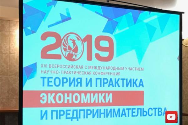 Научно-практическая конференция «Теория и практика экономики и предпринимательства»