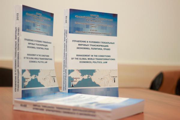 Международная конференция «Управление в условиях глобальных мировых трансформаций: экономика, политика, право»